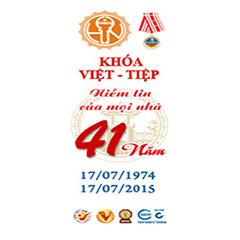 Kỷ niệm 41 năm Thành lập